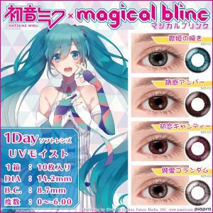 マジカルブリンク -magical blink-初音ミク×カラーコンタクト  (初音ミクカラコン)1箱(10枚入り)|blili