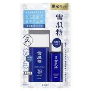 雪肌精  ホワイト UV ミルク キット(nek) blili