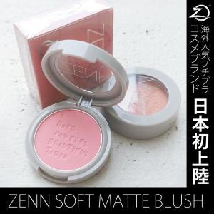 ZENN ソフト マット ブラッシュ|blili