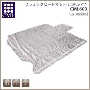 ヒートマットCML603(3つ折りマルチタイプ) コインシルバー|blili