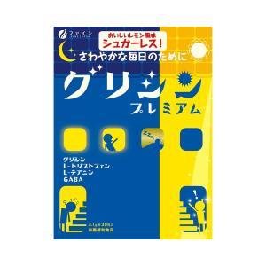 【ファイン】グリシン・プレミアム レモン風味 30日分