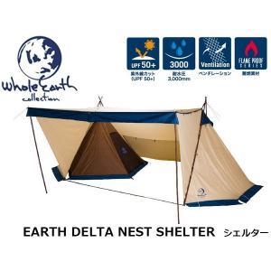 EARTH DELTA NEST SHELTER サイズ: (約)735×360×220(h)cm ...