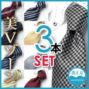 自由に選べる3本セット ネクタイ 上質ディンプル ビジネス 結婚式に人気の基本セレクト