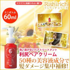 利尻ヘアクリーム60 ミニボトル60mlサイズ リシリッチシリーズ!洗い流さないトリートメント!50種もの美髪成分を贅沢配合 blondie-blond