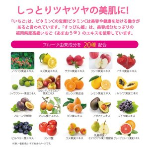 あまおう(R)酵素ぱっく「すっぴん姫」 福岡県産あまおう(R)など20種ものフルーツ成分を贅沢配合。 blondie-blond 03