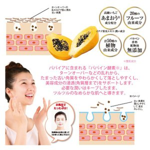 あまおう(R)酵素ぱっく「すっぴん姫」 福岡県産あまおう(R)など20種ものフルーツ成分を贅沢配合。 blondie-blond 04