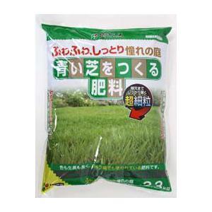 青い芝をつくる肥料(芝の肥料) 2.3kg|bloom-s