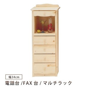 電話台 FAX台 キャビネット 収納家具 34cm ファックス台 TEL台 パイン材 カントリー 木製 天然木|bloom-shinkan