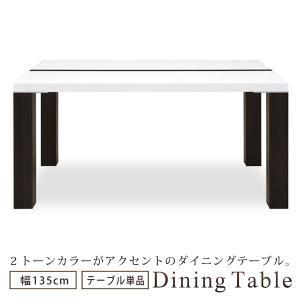 ダイニングテーブル 食卓テーブル 幅135 4人掛け 木製 光沢 UV塗装 ホワイト ダークブラウン シンプル モダン 北欧 おしゃれ 光沢 鏡面の写真