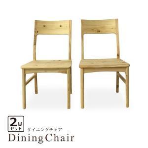ダイニングチェア ダイニングチェアー 2脚セット 2脚組 チェア 椅子 食卓椅子 国産檜 ひのき ヒノキ 檜 天然木 無垢 木製 カントリー 【2脚セット】 bloom-shinkan