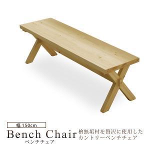 ベンチ ベンチチェア ベンチチェアー  幅150cm 長椅子 ダイニングチェア ダイニングチェアー  国産檜 ひのき ヒノキ 檜 天然木 無垢 木製 カントリー bloom-shinkan