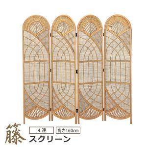 【代引不可】籐スクリーン 衝立 4連 高さ160cm ハイタイプ 籐 ラタン|bloom-shinkan
