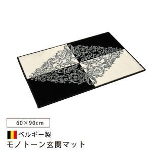 玄関マット 60×90 モノトーン ウィルトン織 ベルギー製