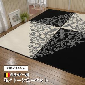 カーペット ラグ 230×320 モノトーン ウィルトン織 ベルギー製