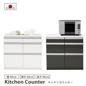 キッチンカウンター90 国産品 日本製 台所収納 キッチン収納 キッチン|bloom-shinkan