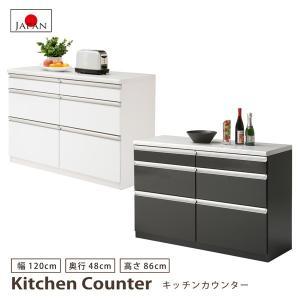キッチンカウンター120 国産品 日本製 台所収納 キッチン収納 キッチン|bloom-shinkan