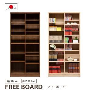 フリーボード 幅90cm 収納棚 収納 本棚 整理棚 本だな シェルフ 日本製 国産品|bloom-shinkan