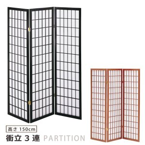 スクリーン 衝立 スクリーン3連 幅45×高さ150 ついたて 衝立3連 仕切り 間仕切り 和風衝立 屏風 パーテーション|bloom-shinkan