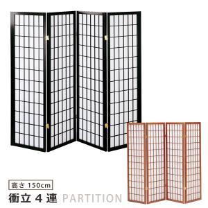 スクリーン 衝立 スクリーン4連 幅45×高さ150 ついたて 衝立4連 仕切り 間仕切り 和風衝立 屏風 パーテーション|bloom-shinkan