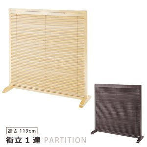 つい立て ついたて 衝立 衝立1連 パーティション ブラインド 仕切り 間仕切り 木製【代引不可】|bloom-shinkan