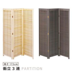つい立て ついたて 衝立 衝立3連 パーティション ブラインド 仕切り 間仕切り 木製【代引不可】|bloom-shinkan