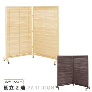 つい立て ついたて 衝立 衝立2連 パーティション ブラインド 仕切り 間仕切り 木製 キャスター【代引不可】|bloom-shinkan