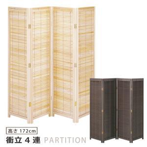 つい立て ついたて 衝立 衝立4連 パーティション ブラインド 仕切り 間仕切り 木製【代引不可】|bloom-shinkan