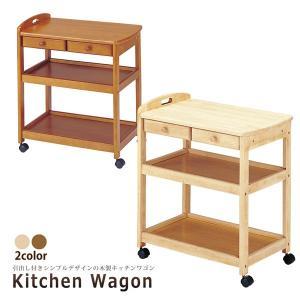 キッチンワゴン ワゴン 収納 キッチンカウンター キッチン収納 台所収納 キャスター付き 引出付き ラック キッチン 棚 木製の写真