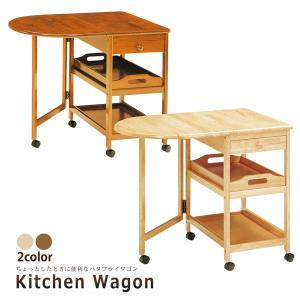 キッチンワゴン ワゴン テーブル付き キッチンカウンター 収納 キッチン収納 台所収納 キャスター付き ラック キッチン 木製 バタフライ 片開き 【代引不可】|bloom-shinkan