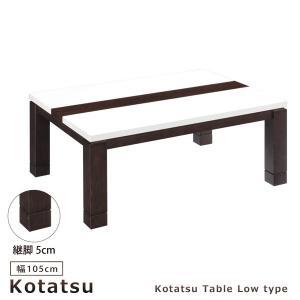 こたつ こたつテーブル コタツ 105cm 家具調こたつ 長方形 座卓 リビングテーブル ローテーブル センターテーブル 鏡面仕上げ UV塗装 ホワイト 白 モダン bloom-shinkan