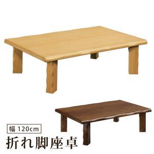座卓 センターテーブル 幅120cm 折れ脚 折脚 折りたたみ リビングテーブル ローテーブル ちゃぶ台 和風 和 モダン 木製 bloom-shinkan