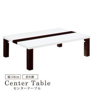センターテーブル 幅120cm リビングテーブル ローテーブル 折れ脚 折脚 折りたたみ テーブル コーヒーテーブル UV塗装 モダン 鏡面 bloom-shinkan