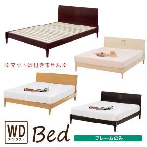 ベッド ベット ワイドダブル ワイドダブルベッド ワイドダブルベット 木製ベッド 木製ベット シンプル 脚付き ベッドフレーム ベットフレーム 【フレームのみ】 bloom-shinkan