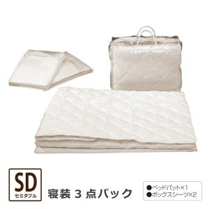 ベッドパット ボックスシーツ セミダブルベッド ベッドパットセット 寝装品3点パック 綿  シーツ ウォッシャブル|bloom-shinkan