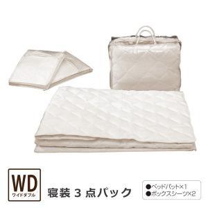 ベッドパット ボックスシーツ ワイドダブルベッド ベッドパットセット 寝装品3点パック 綿  シーツ ウォッシャブル|bloom-shinkan