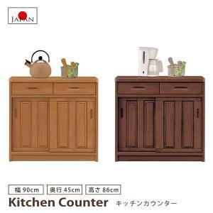 キッチンカウンター 幅90cm 90カウンター 引き戸 サイドボード 木製 国産品 日本製 台所収納 キッチン収納 キッチン 完成品|bloom-shinkan