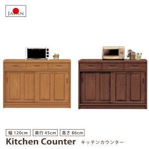 キッチンカウンター 幅120cm 120カウンター 引き戸 サイドボード 木製 国産品 日本製 台所収納 キッチン収納 キッチン 完成品|bloom-shinkan