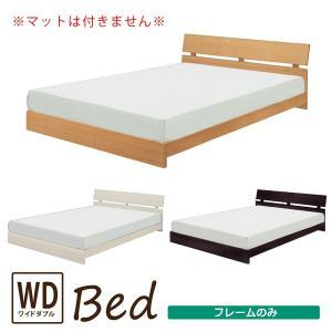 ベッド ベット ワイドダブル ワイドダブルベッド 木製ベッド 木製ベット シンプル ロータイプ ロータイプ ベッドフレーム ベットフレーム  【フレームのみ】 bloom-shinkan