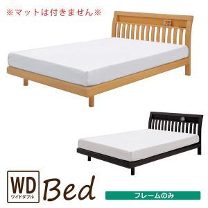 ベッド ベット ワイドダブル ワイドダブルベッド 木製ベッド 木製ベット シンプル コンセント付き 小棚付き 宮付きベッドフレーム  【フレームのみ】 bloom-shinkan