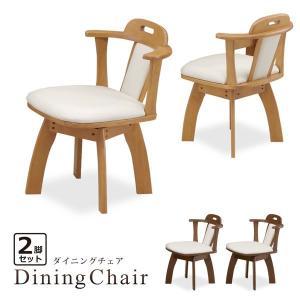 ダイニングチェア ダイニングチェアー 椅子 食卓椅子 回転チェア 回転椅子 肘付き 肘つき 合皮 回転 回転式 木製 シンプル モダン 【2脚セット】 bloom-shinkan