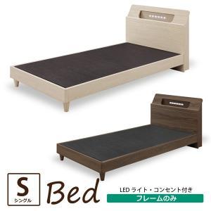 ベッド シングルベッド ベッドフレーム 棚付き LEDライト付き 照明付き コンセント付き 布張り床...