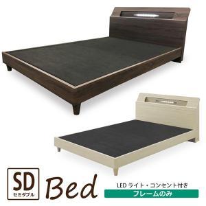 ベッド セミダブルベッド ベッドフレーム 棚付き LEDライト付き 照明付き コンセント付き 布張り...