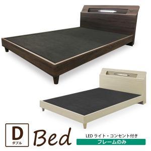ベッド ダブルベッド ベッドフレーム 棚付き LEDライト付き 照明付き コンセント付き 布張り床板...