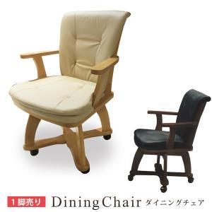 ダイニングチェア ダイニングチェアー 回転椅子 木製 合皮レザー PVC 肘付き キャスター付き ナチュラル ダークブラウン モダン 組立品 1脚売りの写真