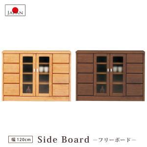 サイドボード 幅120cm 国産品 日本製 エコ塗装 自然塗装 キャビネット 収納ボード 収納家具|bloom-shinkan