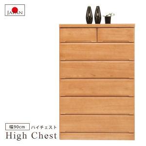 【開梱設置無料】 チェスト ハイチェスト 幅90cm 6段 たんす 日本製 国産品 衣類収納 収納 洋服収納 桐 木製 完成品|bloom-shinkan