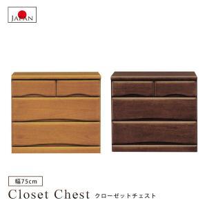 チェスト クローゼットチェスト 幅75cm 3段 押入れ クローゼット たんす タンス 日本製 国産品 衣類収納 収納 洋服収納 桐 木製 キャスター付き 完成品|bloom-shinkan