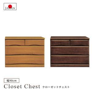 チェスト クローゼットチェスト 幅90cm 3段 押入れ クローゼット たんす タンス 日本製 国産品 衣類収納 収納 洋服収納 桐 木製 キャスター付き 完成品|bloom-shinkan