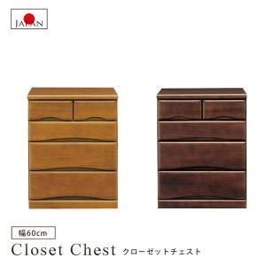 チェスト クローゼットチェスト 幅60cm 4段 押入れ クローゼット たんす タンス 日本製 国産品 衣類収納 収納 洋服収納 桐 木製 キャスター付き 完成品|bloom-shinkan