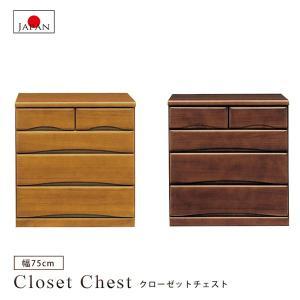 チェスト クローゼットチェスト 幅75cm 4段 押入れ クローゼット たんす タンス 日本製 国産品 衣類収納 収納 洋服収納 桐 木製 キャスター付き 完成品|bloom-shinkan